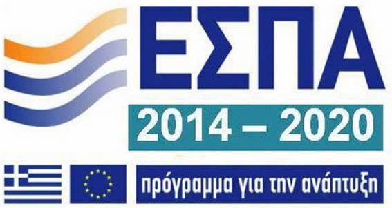 Νέο ΕΣΠΑ 2014 - 2020