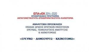 ΕΡΕΥΝΩ-ΔΗΜΙΟΥΡΓΩ-ΚΑΙΝΟΤΟΜΩ